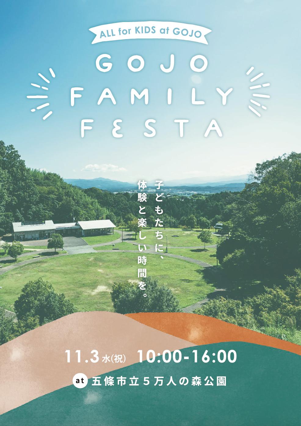 五條市立5万人の森公園でファミリーイベント開催!『GOJO FAMILY FESTA』