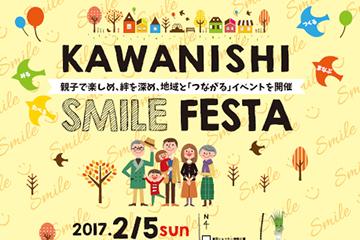 2017.2.5「KAWANISHI SMILE FESTA」@川西町