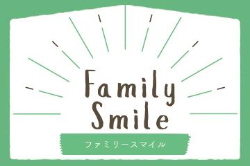 【Family Smile】家族が笑顔になる家をつくろう