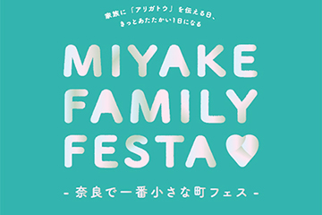 2017.2.19「MIYAKE FAMILY FESTA」@三宅町