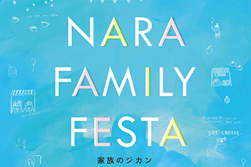2017.3.5「NARA FAMILY FESTA」@なら100年会館