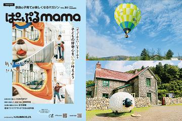 「ぱーぷるmama VOL.30 夏号」ができました!