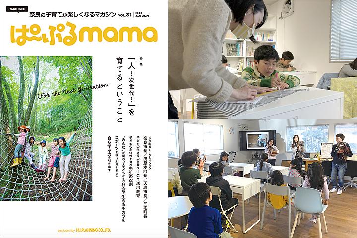 ぱーぷるmama VOL.31 秋号