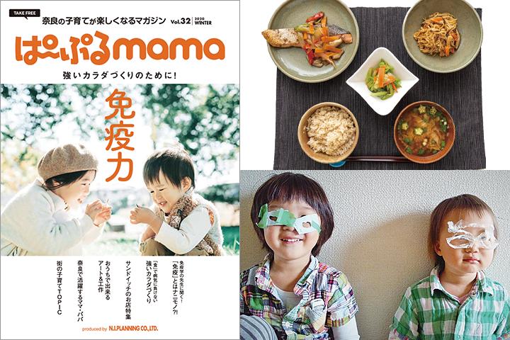 ぱーぷるmama VOL.32 冬号