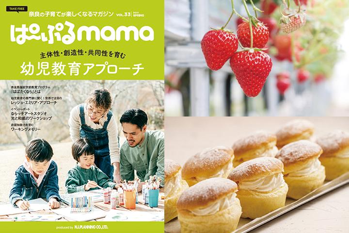ぱーぷるmama VOL.33 春号