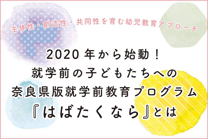 2020年から始動!就学前の子どもたちへの奈良県版就学前教育プログラム『はばたくなら』とは