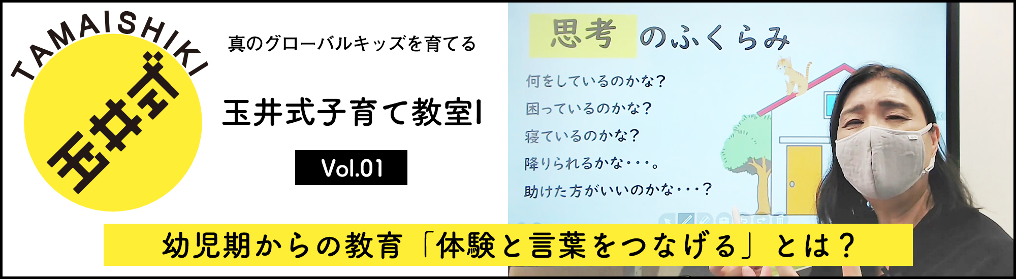 【玉井式子育て教室I】-Vol.01- 幼児期からの教育「体験と言葉をつなげる」とは?