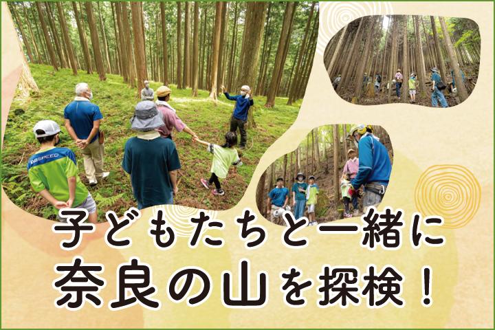 子どもたちと一緒に奈良の山を探検!『奈良の木』を育てている黒滝村森林組合さんに森林の役割について教えてもらいました!