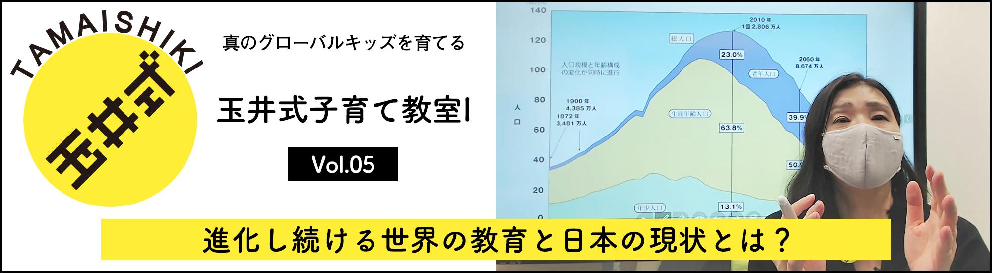 【玉井式子育て教室I】- Vol.05 - 進化し続ける世界の教育と日本の現状とは?