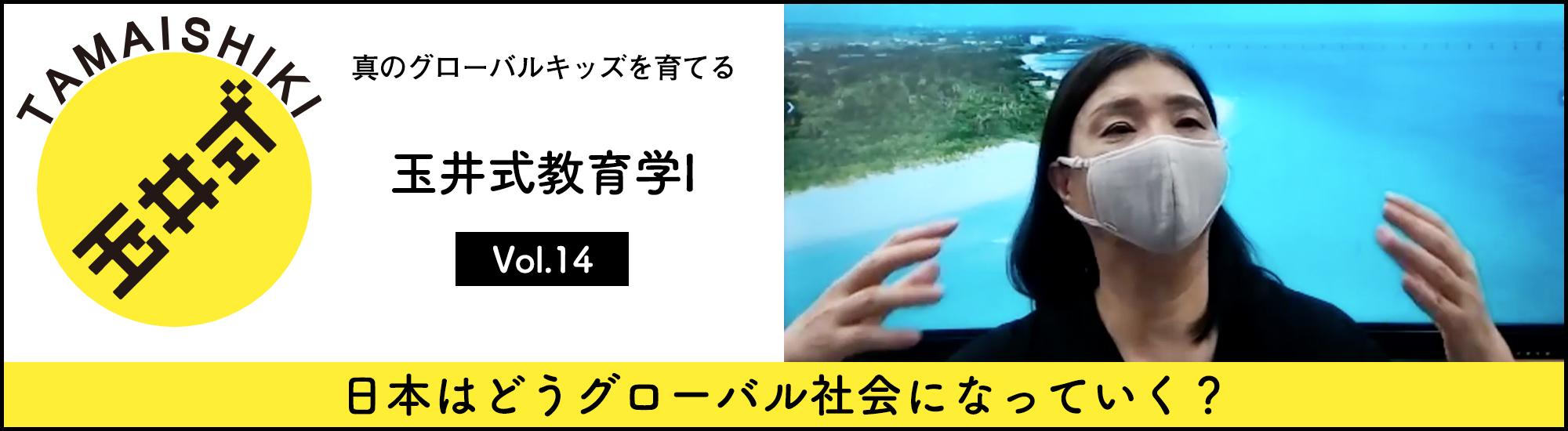 【玉井式教育学I】– Vol.14 –日本はどうグローバル社会になっていく?